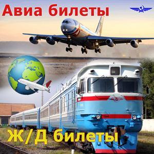 Авиа- и ж/д билеты Гаврилова Посада