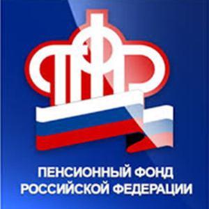 Пенсионные фонды Гаврилова Посада