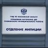 Отделения полиции в Гавриловом Посаде
