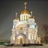 Религиозные учреждения в Гавриловом Посаде