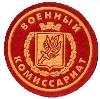 Военкоматы, комиссариаты в Гавриловом Посаде