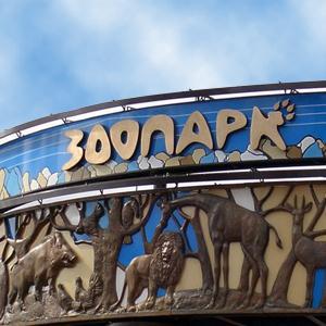 Зоопарки Гаврилова Посада